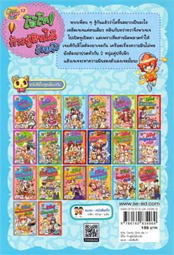 Kitty Candy Girls เล่ม 17 : โอ้โห! ก้าวสู่ฝันได้ง่ายจัง