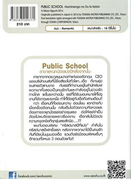 Public School ราชาและนกน้อยแปดปีหลังจากนั้น (เล่มพิเศษ) (ฉบับนิยาย)