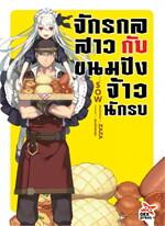 จักรกลสาวกับขนมปังจ้าวนักรบ เล่ม 1