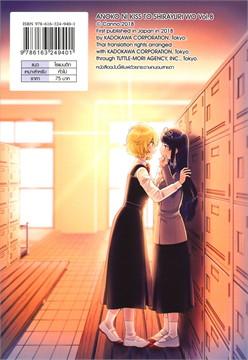 แรกรักดั่งลิลลี่ขาว เล่ม 8 (ฉบับการ์ตูน)