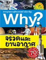 Why? จรวดและยานอวกาศ