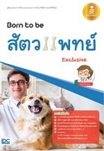 Born to be สัตวแพทย์ Exclusive