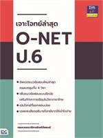 เจาะโจทย์ล่าสุด O-NET ป.6