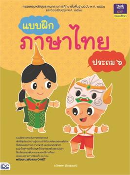 แบบฝึกภาษาไทย ประถม ๖