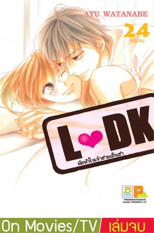 L-DK มัดหัวใจเจ้าชายเย็นชา เล่ม 24 (เล่มจบ)