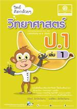 วิทย์คิดกล้วยๆ วิทยาศาสตร์ ป.1 เล่ม 1