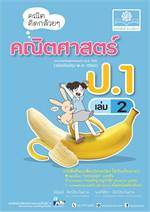คณิตคิดกล้วยๆ คณิตศาสตร์ ป.1 เล่ม 2