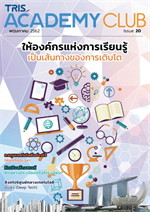TRIS Academy Club Magazine : Issue 20 พฤษภาคม 2562 (ฟรี)
