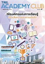 TRIS Academy Club Magazine : Issue 20 พฤษภาคม 2562 (ฟรี)