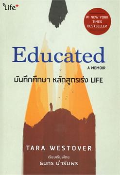 Educated : A Memoir บันทึกศึกษา หลักสูตรเร่ง LIFE