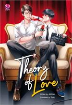 Theory of Love (ทฤษฎีจีบเธอ) Eng