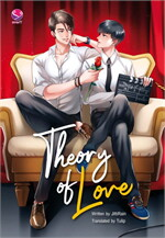 Theory of Love (ทฤษฎีจีบเธอ) Eng
