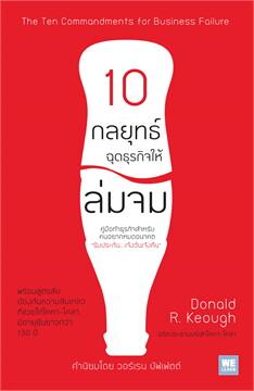 10 กลยุทธ์ฉุดธุรกิจให้ล่มจม The Ten Commandments for Business Foilure