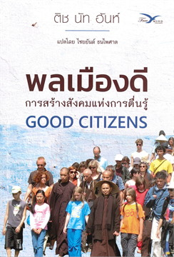 พลเมืองดี การสร้างสังคมแห่งการตื่นรู้ GOOD CITIZENS