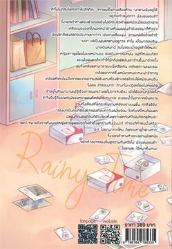 Rainy Time : ฤดูฝนของจิ้งจอกเก้าหาง The Rain and Tamamo No Mae เล่ม 1