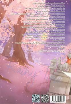 Rainytime : ฤดูฝนของจิ้งจอกเก้าหาง The Rain and Tamamo No Mae เล่ม 2 (เล่มจบ)