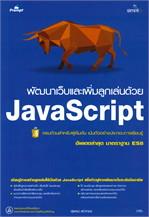 พัฒนาเว็บและเพิ่มลูกเล่นด้วย JavaScript