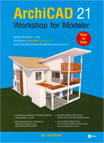 ArchiCAD 21 Workshop for Modeler