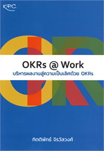 OKRs @ Work บริหารผลงานสู่ความเป็นเลิศด้วย OKRs