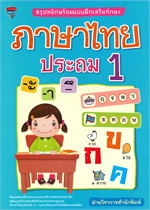 สรุปหลักพร้อมแบบฝึกเสริมทักษะ ภาษาไทย ประถม 1