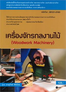 เครื่องจักรกลงานไม้ Woodwork Machinery
