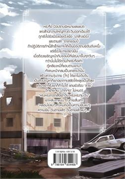 เมืองต้องสังหาร (เล่ม 1-2)