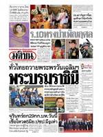 หนังสือพิมพ์มติชน วันจันทร์ที่ 3 มิถุนายน พ.ศ. 2562