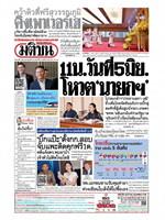 หนังสือพิมพ์มติชน วันเสาร์ที่ 1 มิถุนายน พ.ศ. 2562