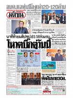 หนังสือพิมพ์มติชน วันพุธที่ 5 มิถุนายน พ.ศ. 2562