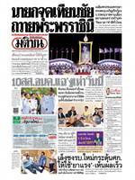 หนังสือพิมพ์มติชน วันอังคารที่ 4 มิถุนายน พ.ศ. 2562