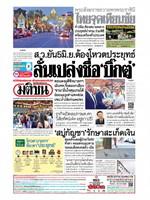 หนังสือพิมพ์มติชน วันอาทิตย์ที่ 2 มิถุนายน พ.ศ. 2562
