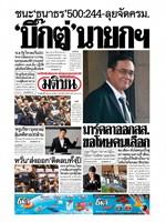 หนังสือพิมพ์มติชน วันพฤหัสบดีที่ 6 มิถุนายน พ.ศ. 2562