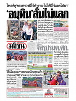 หนังสือพิมพ์มติชน วันอาทิตย์ที่ 9 มิถุนายน พ.ศ. 2562