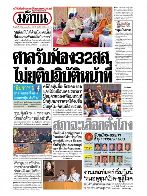 หนังสือพิมพ์มติชน วันพฤหัสบดีที่ 27 มิถุนายน พ.ศ. 2562