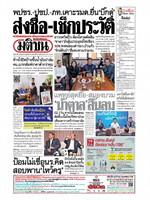 หนังสือพิมพ์มติชน วันเสาร์ที่ 15 มิถุนายน พ.ศ. 2562