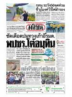 หนังสือพิมพ์มติชน วันจันทร์ที่ 10 มิถุนายน พ.ศ. 2562