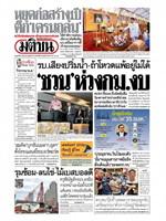 หนังสือพิมพ์มติชน วันศุกร์ที่ 21 มิถุนายน พ.ศ. 2562