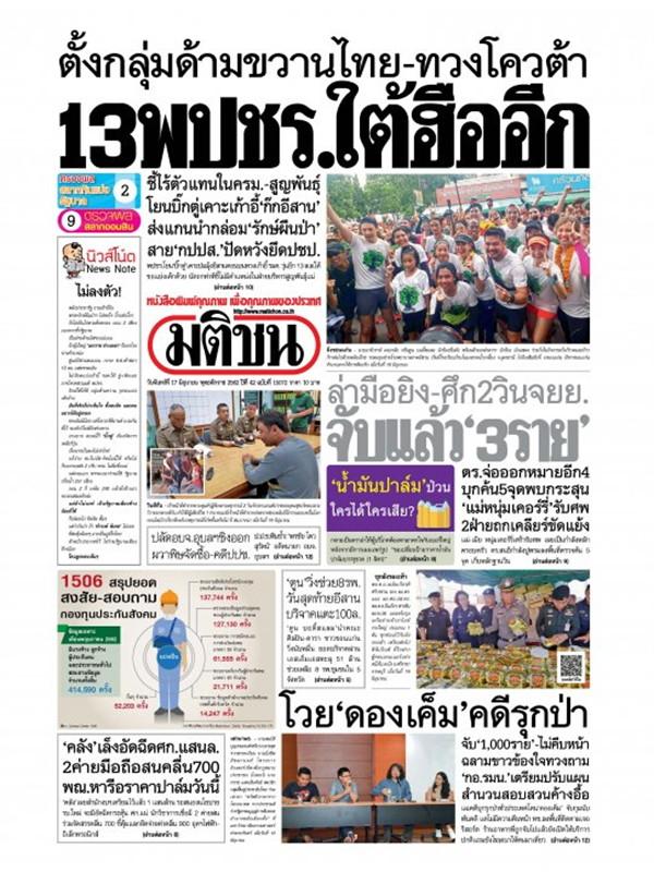 หนังสือพิมพ์มติชน วันจันทร์ที่ 17 มิถุนายน พ.ศ. 2562