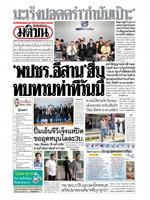 หนังสือพิมพ์มติชน วันอังคารที่ 18 มิถุนายน พ.ศ. 2562