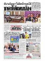หนังสือพิมพ์มติชน วันอาทิตย์ที่ 23 มิถุนายน พ.ศ. 2562