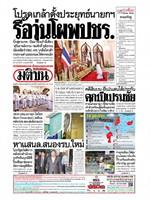 หนังสือพิมพ์มติชน วันพุธที่ 12 มิถุนายน พ.ศ. 2562