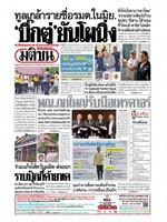 หนังสือพิมพ์มติชน วันพุธที่ 19 มิถุนายน พ.ศ. 2562