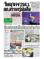 หนังสือพิมพ์มติชน วันอังคารที่ 25 มิถุนายน พ.ศ. 2562