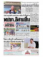 หนังสือพิมพ์มติชน วันอาทิตย์ที่ 16 มิถุนายน พ.ศ. 2562
