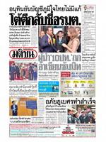 หนังสือพิมพ์มติชน วันเสาร์ที่ 22 มิถุนายน พ.ศ. 2562
