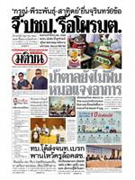 หนังสือพิมพ์มติชน วันศุกร์ที่ 14 มิถุนายน พ.ศ. 2562