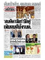หนังสือพิมพ์มติชน วันอังคารที่ 11 มิถุนายน พ.ศ. 2562