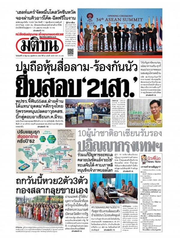 หนังสือพิมพ์มติชน วันจันทร์ที่ 24 มิถุนายน พ.ศ. 2562