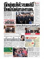 หนังสือพิมพ์มติชน วันพฤหัสบดีที่ 13 มิถุนายน พ.ศ. 2562