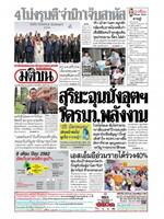 หนังสือพิมพ์มติชน วันเสาร์ที่ 29 มิถุนายน พ.ศ. 2562